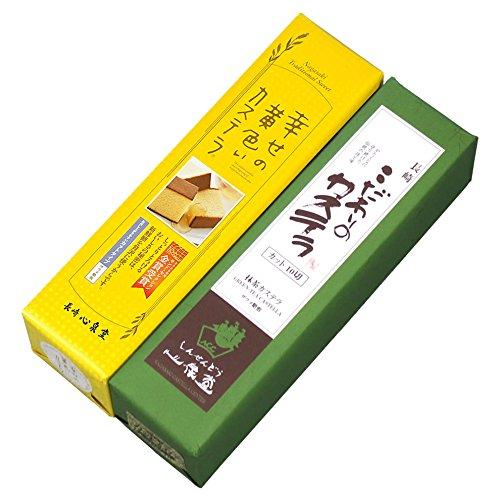 長崎心泉堂 長崎カステラ 抹茶味&幸せの黄色いカステラ 10切カットタイプ 310g×2本 セット