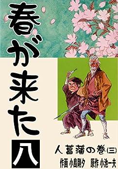 [小島 剛夕, 小池 一夫]の春が来た 8 人菖蒲の巻【三】
