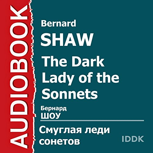 The Dark Lady of the Sonnets [Russian Edition] audiobook cover art