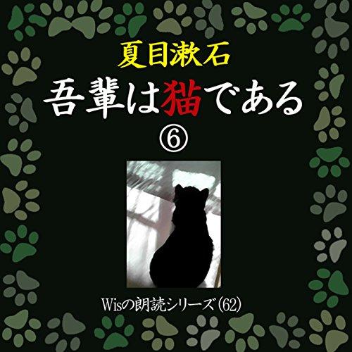『「吾輩は猫である(6)」-Wisの朗読シリーズ(62)』のカバーアート