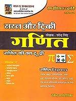 Garud Prakashan Saral Ankganit (Arithmetics) For Railway, RAS, Sub Inspector, Bank, LIC, Delhi Police, Pre-Bed, STC