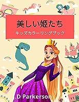 美しい姫たち: 妖精の塗り絵|お姫様の塗り絵|子供の本