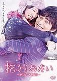 抱きしめたい -真実の物語- スタンダード・エディション[DVD]