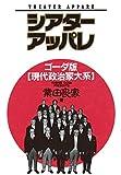 シアター アッパレ (ビッグコミックス)