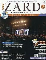 隔週刊ZARD CD&DVDコレクション(59) 2019年 5/15 号 [雑誌]