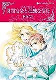 財閥富豪と孤独な聖母 しあわせの絆 (ハーレクインコミックス)