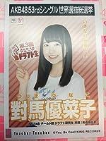 AKB48 Teacher Teacher 劇場盤 對馬優菜子 写真 NGT48