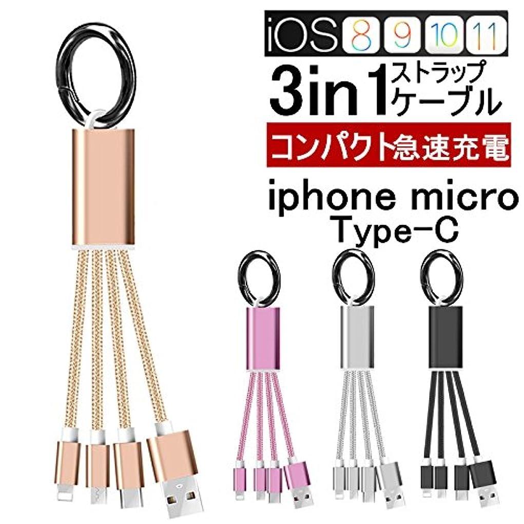 iPhoneケーブル Type-Cケーブル Micro USBケーブル 3in1充電ケーブル 超小型 ストラップ式 急速充電 データ転送ケーブル ナイロンケーブル iPhone用 Android用 (13.5cm, ブラック)
