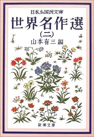 日本少国民文庫 世界名作選〈2〉 (新潮文庫)の詳細を見る