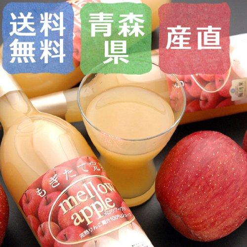 葉とらずリンゴ「成田さんの生搾りりんごジュース5本セット」【青森県】【果物・ジュース】【産地直送】