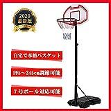 Gerich バスケットゴールセット バスケットボード 練習用 バスケットボール バスケット ゴールネット 家庭用 ミニ 屋外 こども用 こども