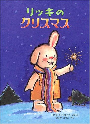 リッキのクリスマスの詳細を見る