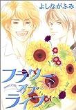 フラワー・オブ・ライフ (1) (ウィングス・コミックス)