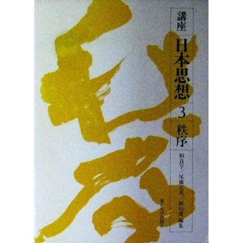 講座 日本思想 (3)の詳細を見る