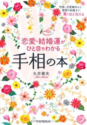 恋愛・結婚運がひと目でわかる 手相の本の詳細を見る