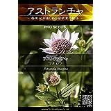 【種子】 Prime Perennial Collection アストランチャ マキシマ Life with Green