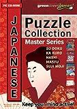 Sudoku, Masyu, Suji Moji, Hashi, Kakuro Japanese Puzzle Collection -  Greenstreet