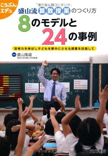 盛山流算数授業のつくり方 8のモデルと24の事例 (こうぶんエデュ)