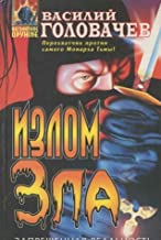 Izlom zla (Absoli?u?tnoe oruzhie) (Russian Edition)