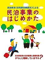日本法令 民泊事業のはじめかた 民泊1