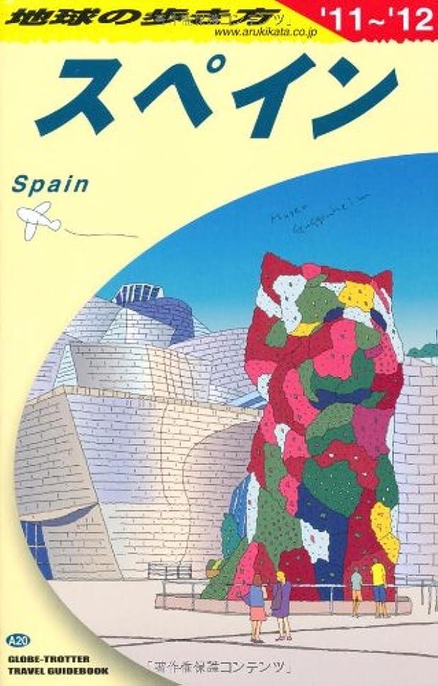 蓮クリスマス感性A20 地球の歩き方 スペイン 2011~2012