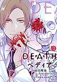 DEATHペディア 分冊版(3) (パルシィコミックス)