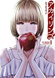 アカイリンゴ(1) (コミックDAYSコミックス)