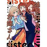 姉を好きなお姉さんと 1巻 (FUZコミックス)