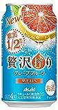 贅沢搾り グレープフルーツ 350ml ×24缶