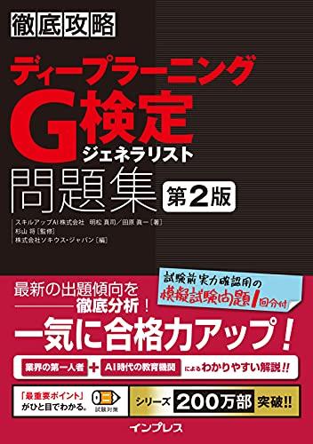 徹底攻略ディープラーニングG検定ジェネラリスト問題集 第2版 (徹底攻略シリーズ)