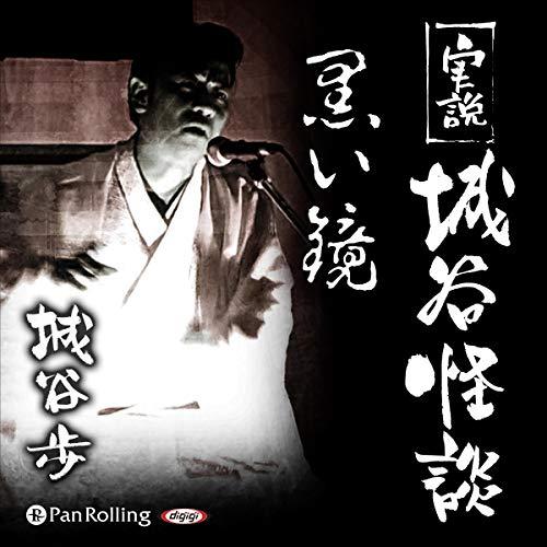 『実説 城谷怪談「黒い鏡」』のカバーアート
