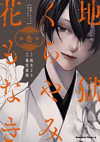 地獄くらやみ花もなき (1) (角川コミックス・エース)の詳細を見る