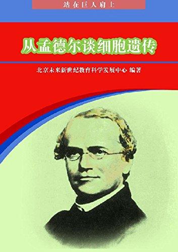 站在巨人肩上——从孟德尔谈细胞遗传 (Chinese Edition)