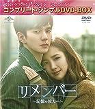 リメンバー~記憶の彼方へ~<コンプリート・シンプルDVD-BOX5,000円シリーズ...[DVD]