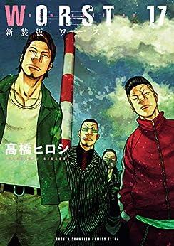 [高橋ヒロシ]の新装版 WORST 17 (少年チャンピオン・コミックス エクストラ)