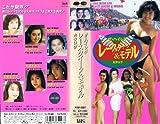 ハイレグ レースクイーン VHS