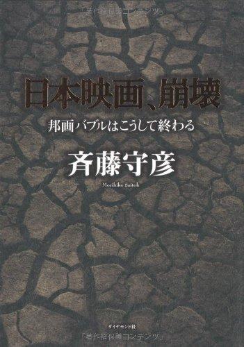 日本映画、崩壊―邦画バブルはこうして終わるの詳細を見る