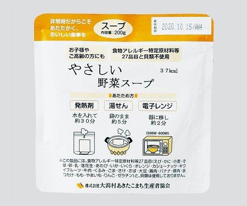 船山 災害用レトルト食品 野菜スープ 7043408 50袋入/3-4647-08