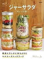野菜たっぷり作りおきジャーサラダ アレンジ80 (英和MOOK)