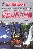 The figures photographs clinic3:Thus the composition is just perfect (Chinese edidion) Pinyin: shu ma she ying zhen suo3 : zhe yang gou tu cai wan mei
