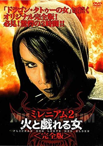 ミレニアム 2 火と戯れる女 完全版 [DVD]