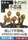 キノコの不思議―「大地の贈り物」を100%楽しむ法 (光文社文庫)