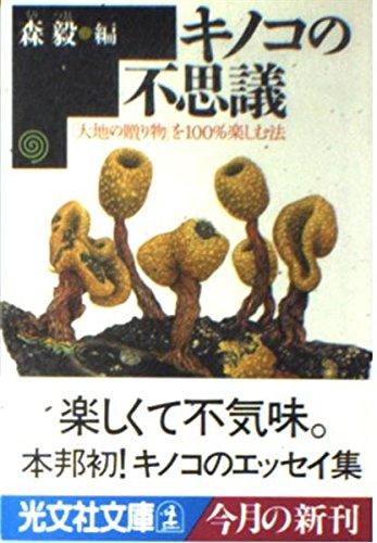 キノコの不思議―「大地の贈り物」を100%楽しむ法 (光文社文庫)の詳細を見る