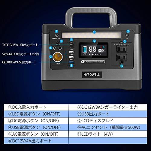 Hypowell『ポータブル電源540W』