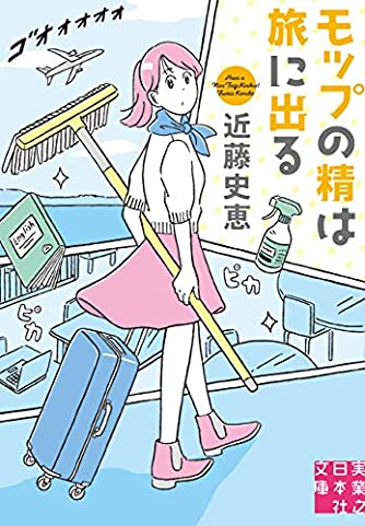 モップの精は旅に出る (実業之日本社文庫)