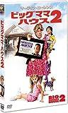 ビッグママ・ハウス 2 [DVD] image