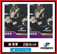 堀夏喜 FANTASTICS from EXILE TRIBE ローソン スピードくじ フォトカード 2枚 セット