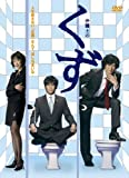 Bengoshi No Kuzu: Dvd Box [J/Dd [Alemania]