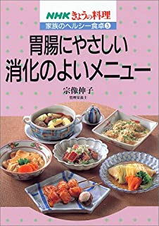 (Table of cooking healthy family of NHK Today) menu good digestion-friendly gastrointestinal (1991) ISBN: 4140331054 [Japanese Import]