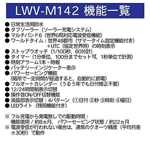 CASIO(カシオ)『ウェーブセプター(LWA-M142-7AJF)』